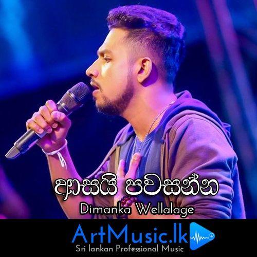 artmusic.lk Asai Pawasanna - Dimanka Wellalage
