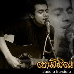 Poddiye - Sadara Bandara artmusic.lk