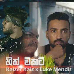artmusic.lk - Hith Wicket - Kaizer Kaiz Ft. Luke Mendis
