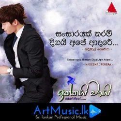 artmusic.lk Sansarayak Tharam Digai Ape Adare (Ikkai Maai Theme Song) – Nadeemal Perera