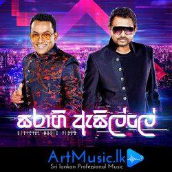 artmusic.lk Saragi Asille – Bathiya and Santhush ( BNS ) , Umaria , Sanuka